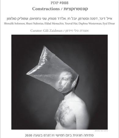 הזמנה לתערוכה. צילום: שני נחמיאס, איש עם מקור, 2011